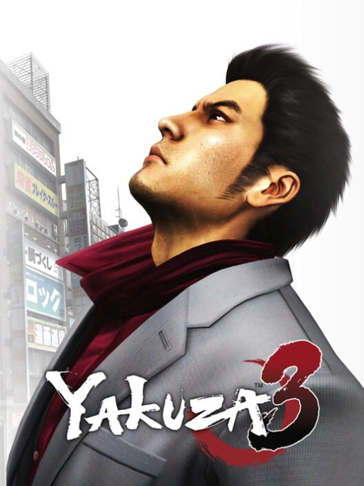 yakuza 3 screen 1
